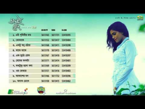 Ek Mutho Rod | Eva | Full Album | Audio Jukebox