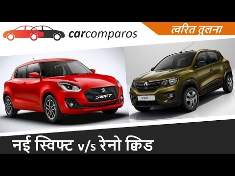 नई स्विफ्ट v/s रेनो क्विड New 2018 Swift vs Kwid Comparison Review Hindi Suzuki Renault