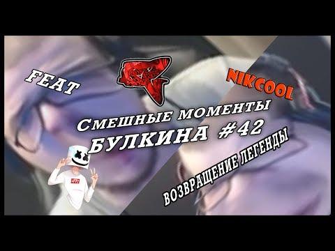 Смешные моменты БУЛКИНА #42 (FEAT Nikcool/Уффя/ツBashnuoLiceu)(ВОЗВРАЩЕНИЕ ЛЕГЕНДЫ)