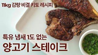 [양고기숄더랙] 양고기 냄새 없애는 법 | 민트소스 |…