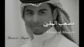 Emotional Nasheed by Musab Al Muqrin / مصعب المقرن