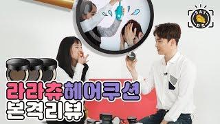 실검1위! 홈쇼핑매진대란! 라라츄 헤어쿠션 리뷰★ |세…