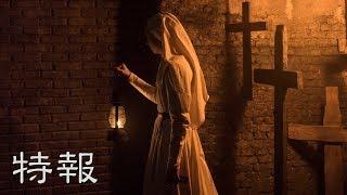 『死霊館のシスター』特報