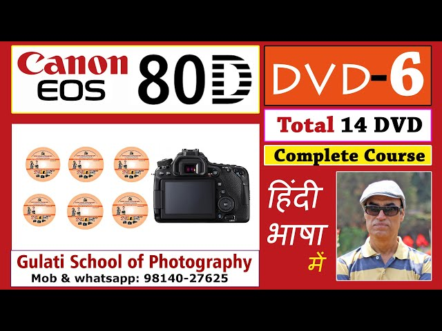 6th DVD | Canon 80D Camera Candid Photography | Pre Wedding with Canon 80D | कोर्स हिंदी में