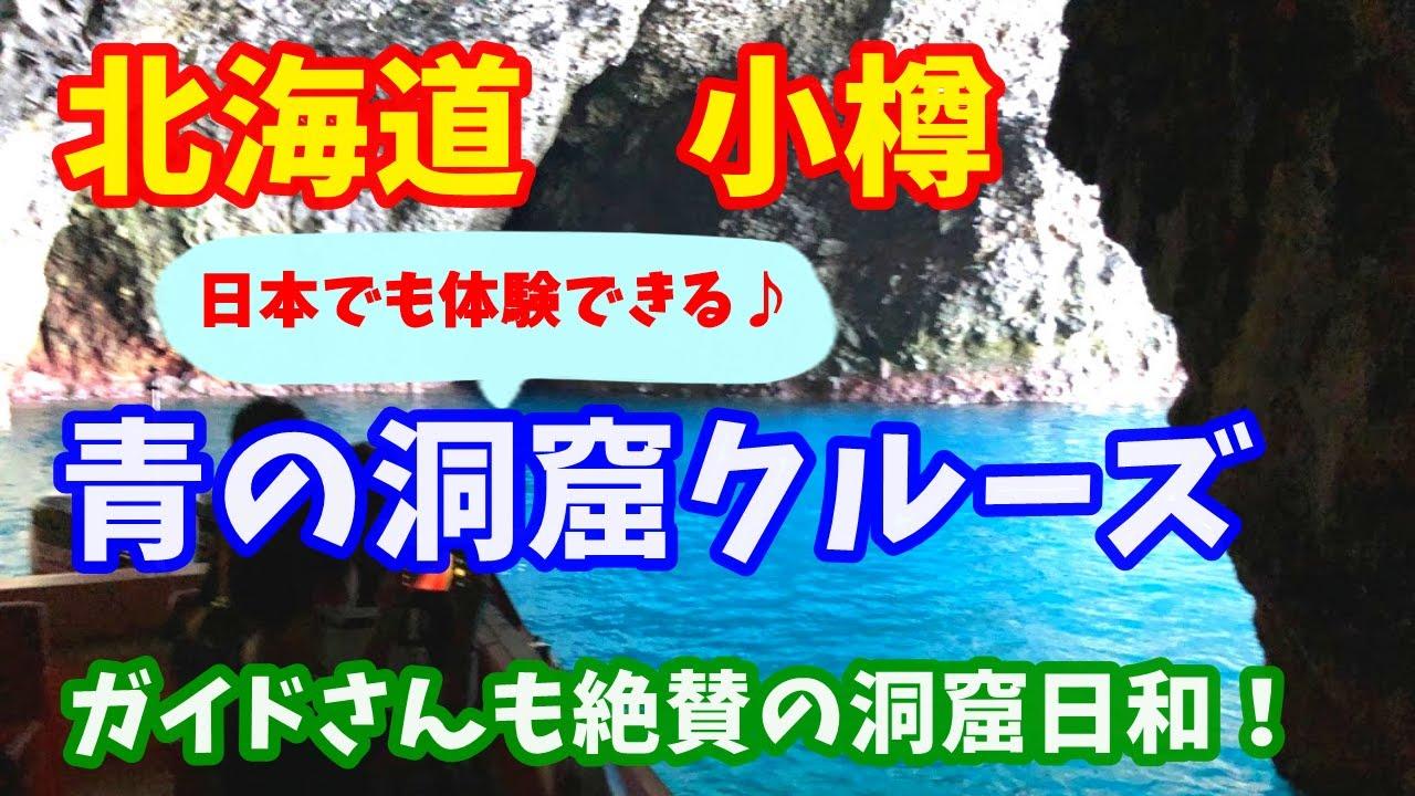 クルーズ 龍宮 小樽 青 の 洞窟