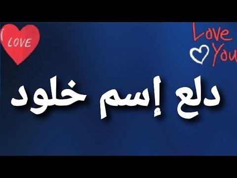دلع إسم خلود Youtube