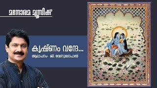 Krishnam Vande - Hindu Devotional - G Venugopal