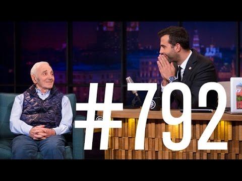 Вечерний Ургант - Шарль Азнавур/Charles Aznavour иАвдотья Смирнова. 792 выпуск от04.04.2017