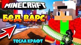 БЕД ВАРС НА ТЕСЛА КРАФТЕ Minecraft