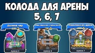 Clash Royale - Супер колода для Арены 5, 6 и 7