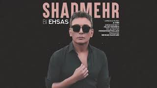 Shadmehr Aghili - Bi Ehsas - Official New Music - شادمهر عقیلی - بی احساس