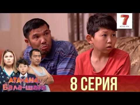 """""""Ата-ана, Бала-шаға"""" 8 шығарылым (Ата-ана, Бала-шага 8 серия)"""