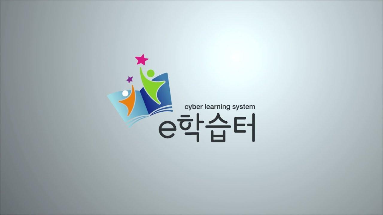 e학습터 홍보영상 - YouTube