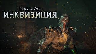 DRAGON AGE™: ИНКВИЗИЦИЯ - Брешь - Официальный трейлер
