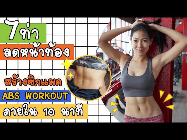 7 หน้าท้อง ลดหน้าท้อง สร้างซิกแพค  ทำเองได้ที่บ้านง่ายๆ //ABS Workout