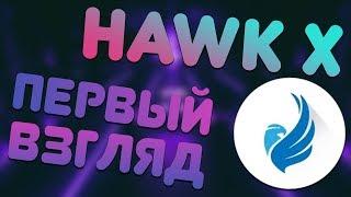 Hawk X | Новый клиент VK с уникальным дизайном