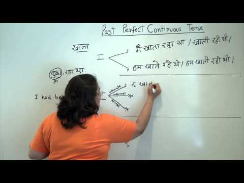 Hindi Grammar: The past perfect continuous tense - YouTube