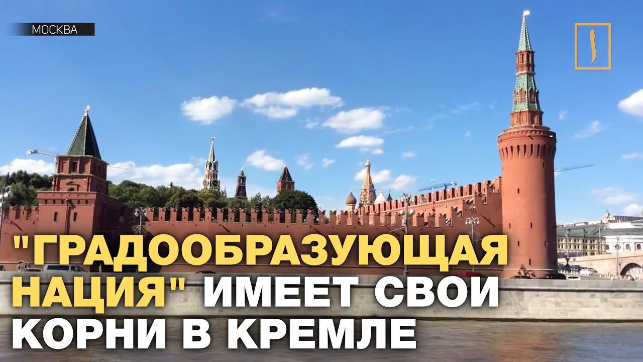 """""""Градообразующая нация"""" имеет свои корни в Кремле"""