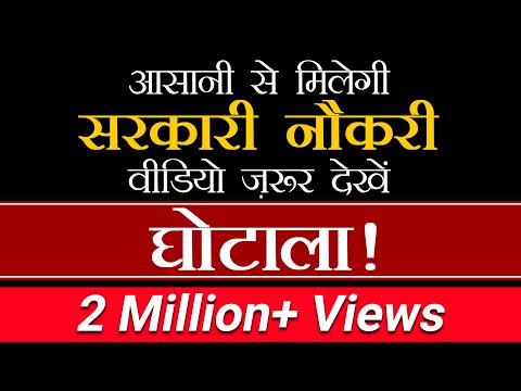 आसानी से मिलेगी सरकारी नौकरी | घोटाला ! | Dr Vivek Bindra