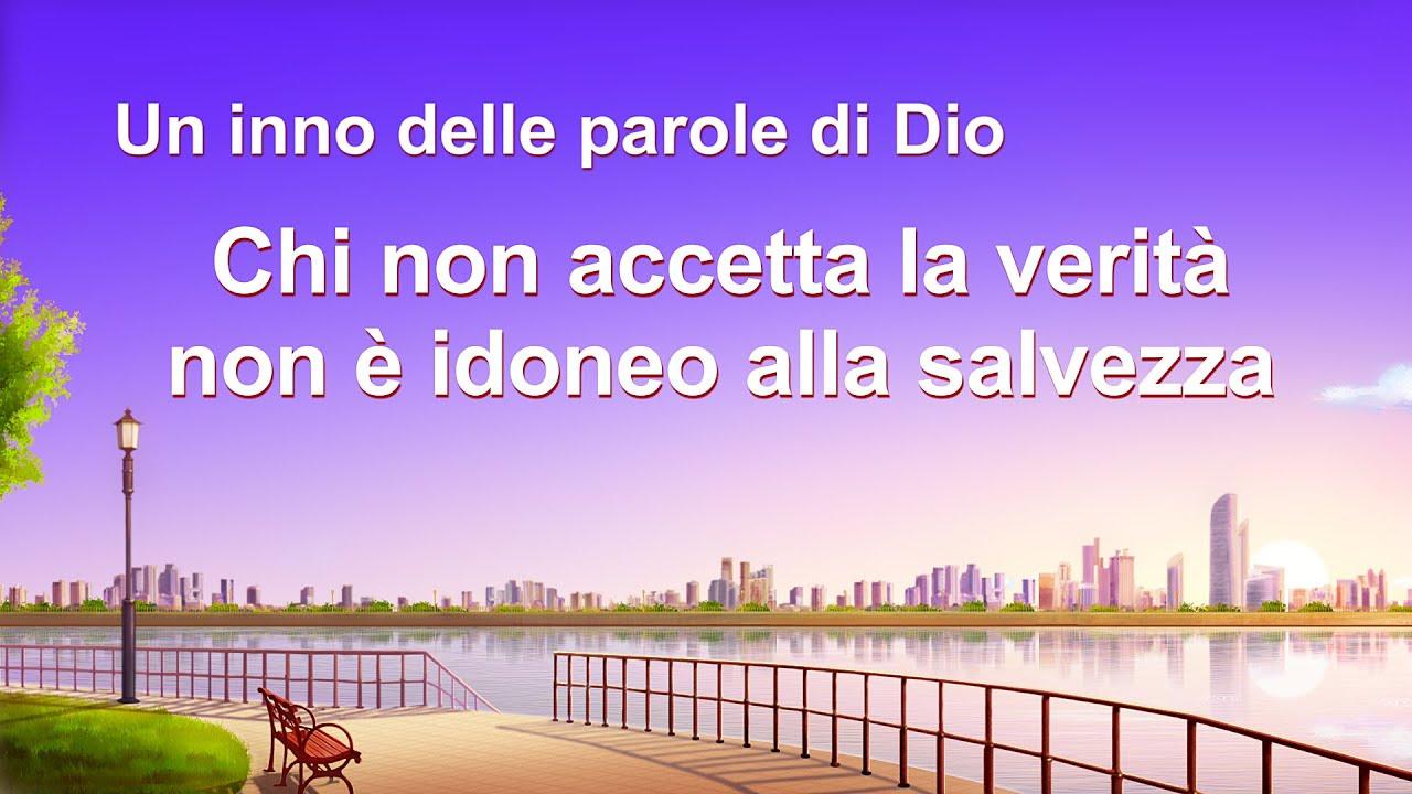 Un inno delle parole di Dio - Chi non accetta la verità non è idoneo alla salvezza