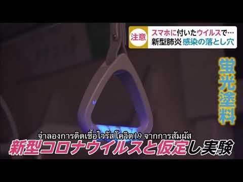 日本進行了示範如何傳播病毒,在公眾場合是怎麼回事? 通過演示...我們會明白 為什麼我們必須經常洗手!!!