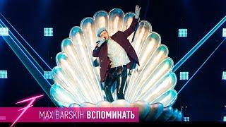"""Download Макс Барских — Вспоминать [ШОУ """"СЕМЬ""""] Mp3 and Videos"""