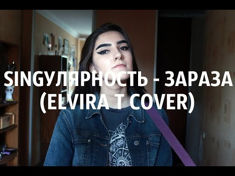 SINGУЛЯРНОСТЬ - ЗАРАЗА (ELVIRA T COVER)