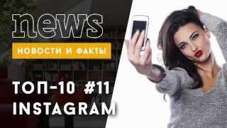 ТОП 10 Instagram: лучшие звездные фото за неделю #11
