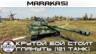 Крутой бой заслуживающий внимания World of Tanks - танк 121