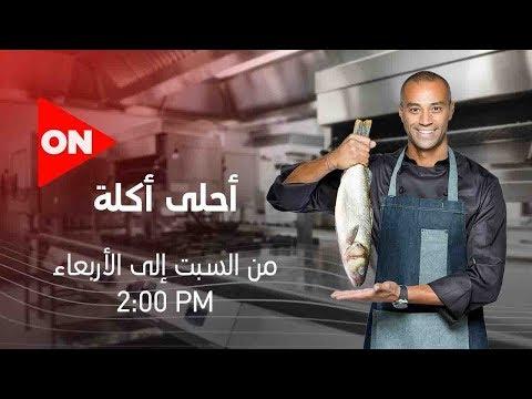 أحلى أكلة - الشيف علاء الشربيني | الاثنين 6 أبريل 2020 | الحلقة الكاملة  - نشر قبل 11 ساعة