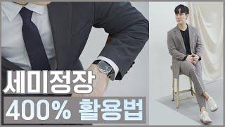 세미 정장 400% 활용법! 옷이 날개다 (ft. 컨셉…