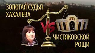 Золотая судья