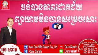 Want to succeed but never achieve - ចង់បានភាពជោគជ័យ ព្យាយាមមិនសម្រេចសោះ | Ourn Sarath
