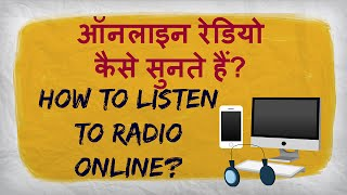 How To Listen To Online Radio In Hindi? Hindi Radio Channels Online Kaise ?Sunte Hain?