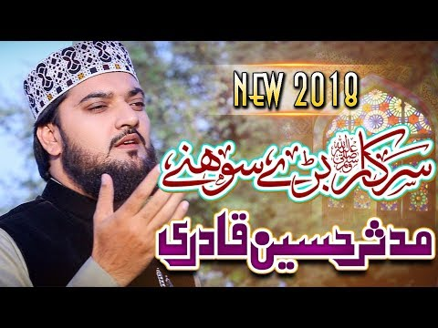 New Naat 2018 - Sarkar Bary Sohny Nain - Mudassir Hussain Qadri - Recorded & Released by Studio 5