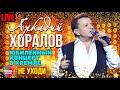 Аркадий Хоралов Не уходи Юбилей в Кремле mp3