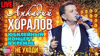 Аркадий Хоралов - Не уходи (Юбилей в Кремле)