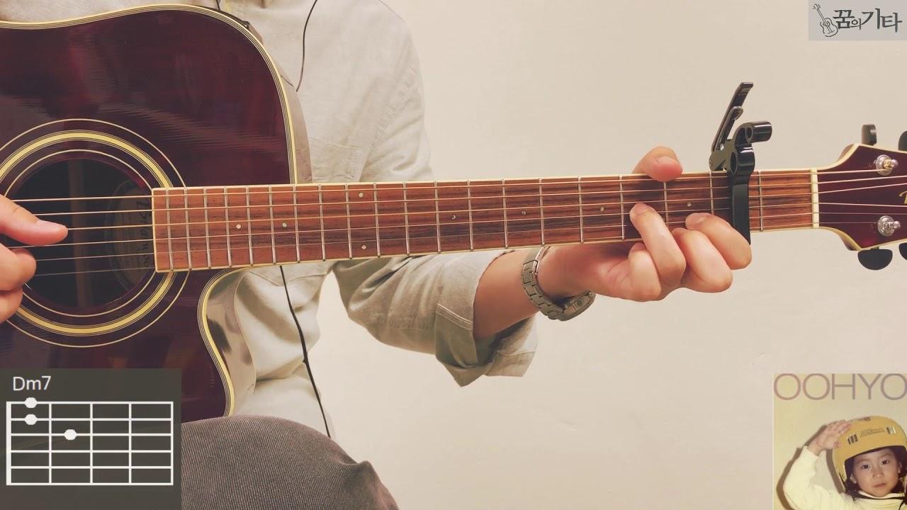 [꿈의기타] 우효(Oohyo) - Teddy Bear Rises Guitar Cover 기타 커버 TAB Chord  타브 코드