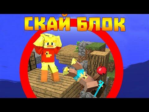 🐤 Майнкрафт но Градус и Утенок Джек выживают на скайблоке!
