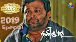 ഉപ്പും മുളകിലും ഒടിയൻ വരുന്നു  |Odiyan trailer remake