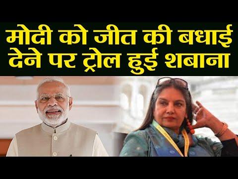 Lok Sabha Election 2019 Results: PM Modi को बधाई देने पर  Troll हुईं Shabana Azmi | वनइंडिया हिंदी Mp3