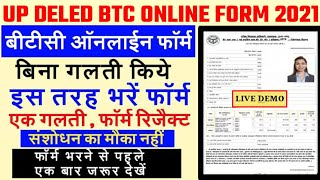 Cover images How To Fill UP DELED BTC Form 2019 | BTC Online Admission 2019 || IS ASNARI ||