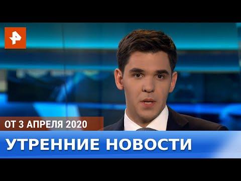Утренние новости РЕН-ТВ. От 03.04.2020