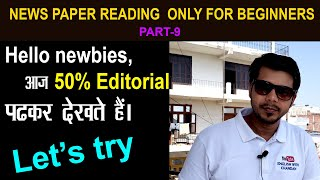 PART- 9 NEWS PAPER READING ONLY FOR BEGINNERS #thehindu #editorial #NewspaperReading