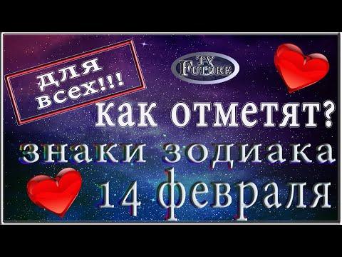 Гороскоп на 14 февраля 2020 года день всех влюбленных для всех знаков зодиака