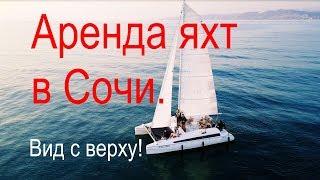 Аренда яхт в Сочи. Вид сверху!(, 2017-06-05T11:45:34.000Z)