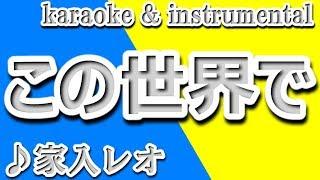 (前半)カラオケ/歌詞 (後半)メロあり練習用BGM/歌詞 コードギアス復活の...