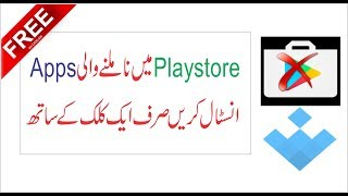 Best Android Apps ! 2017 | urdu hindi | No apps in playstore