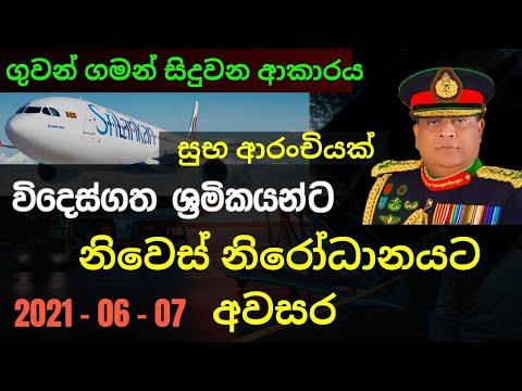 විදෙස්ගත ලාංකිකයින්ට නිවාස නීරෝදානය හිමි වේයි | Special news | Ceylon Life