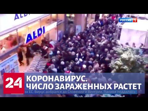 Вирус из Китая. Паника в Германии и первый зараженный в Санкт-Петербурге. Последние новости